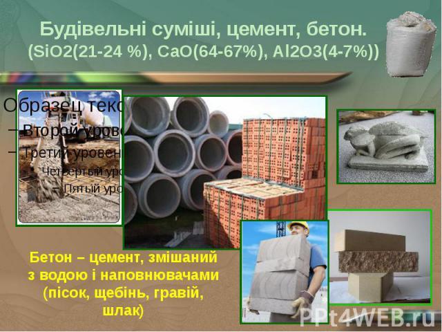 Будівельні суміші, цемент, бетон. (SiO2(21-24 %), CaO(64-67%), Al2O3(4-7%))