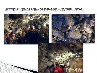 Історія Кристальної печери (Crystal Cave)