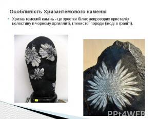 Особливість Хризантемового каменю Хризантемовий камінь - це зростки білих непроз