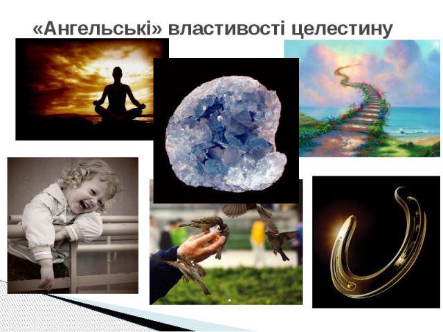 «Ангельські» властивості целестину