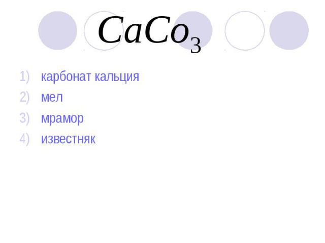 карбонат кальция карбонат кальция мел мрамор известняк