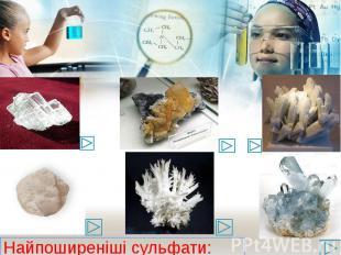 Найпоширеніші сульфати: