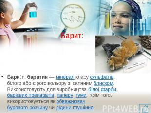Барит: Бари т,баритин—мінералкласусульфатів, білог