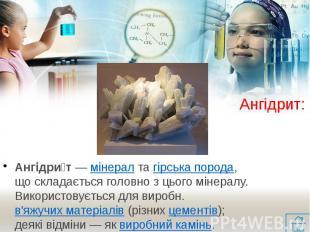 Ангідрит: Ангідри т— мінералтагірська порода, що складається г