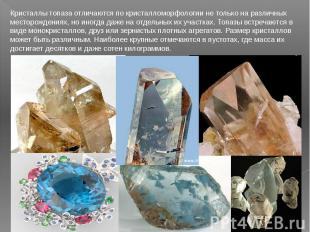 Кристаллы топаза отличаются по кристалломорфологии не только на различных местор