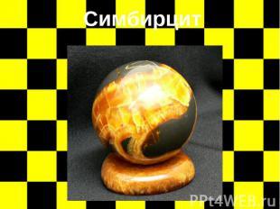 Симбирцит