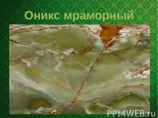 Оникс мраморный