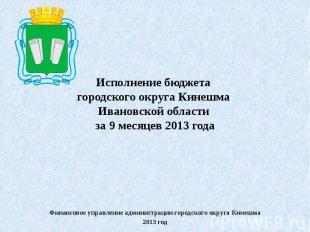 Исполнение бюджета городского округа Кинешма Ивановской области за 9 месяцев 201