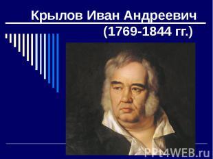 Крылов Иван Андреевич (1769-1844 гг.)