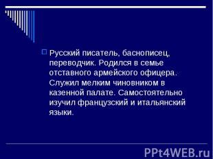 Русский писатель, баснописец, переводчик. Родился в семье отставного армейского