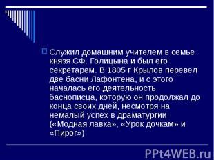 Служил домашним учителем в семье князя СФ. Голицына и был его секретарем. В 1805