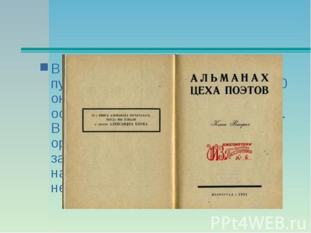 В 1907 совершил своё первое путешествие в Африку. Весной 1910 он обвенчался с Ахматовой, а осенью вновь отправился в Африку. В 1911 вместе с С. Городецким организовал «Цех поэтов», где зародилось новое литературное направление – акмеизм. В 1912 у не…