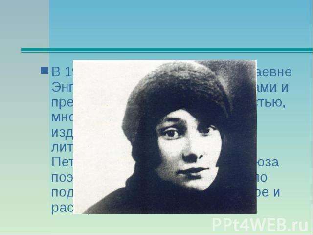 В 1919 женился на Анне Николаевне Энгельгардт. Занялся переводами и преподавательской деятельностью, много печатался, работал в издательстве «Всемирная литература», руководил Петроградским отделением Союза поэтов. В 1921 был арестован по подозрению …
