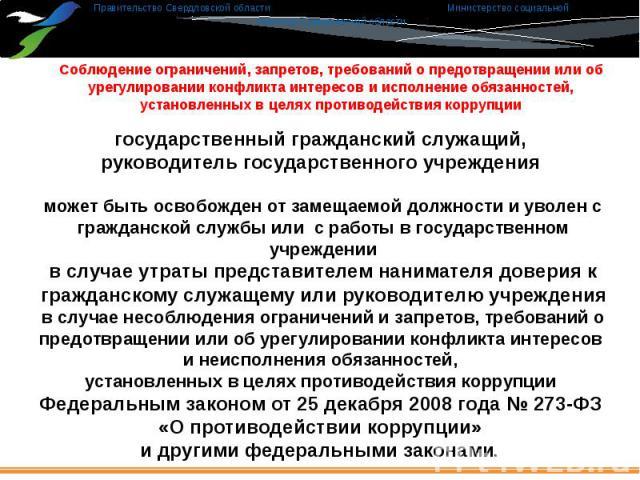 района Иркутской соблюдение служебной дисциплины и исполнение законодательства рф вакансий