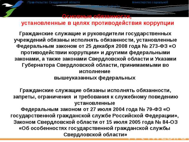 Основные обязанности, установленные в целях противодействия коррупции