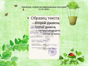 Присвоена вторая квалификационная категория 01.08.1995г.