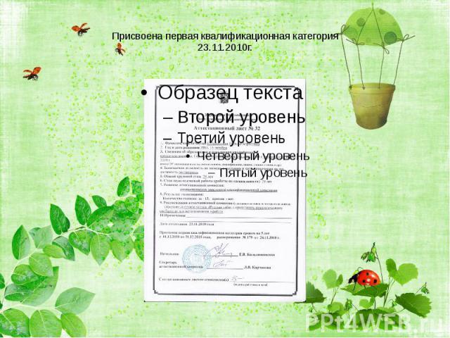 Присвоена первая квалификационная категория23.11.2010г.