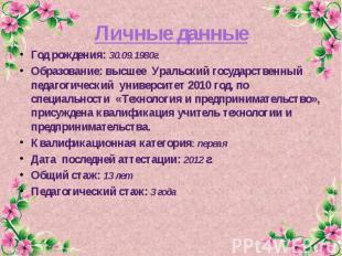 Личные данные Год рождения: 30.09.1980г.Образование: высшее Уральский государств