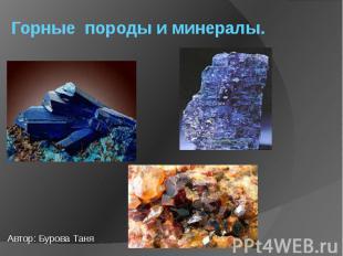 Горные породы и минералы. Автор: Бурова Таня