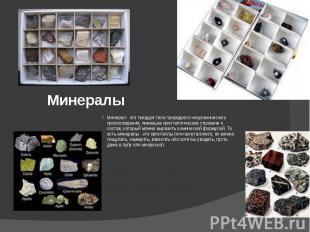 Минералы Минерал - это твердое тело природного неорганического происхождения, им