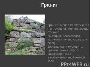 Гранит Гранит-кислаямагматическаяинтрузивнаягорная пород