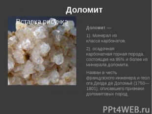 Доломит Доломит— 1). Минерал из классакарбонатов. 2). осадочная карб