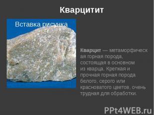 Кварцитит Кварцит—метаморфическая горная порода, состоящая в основно