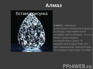 Алмаз Алма з -минерал, кубическаяаллотропнаяформа углерода. Пр