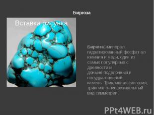 Бирюза Бирюза -минерал гидратированныйфосфаталюминияимед