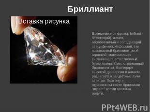 Бриллиант Бриллиант(от франц. brilliant - блестящий), алмаз, обработанный и обла