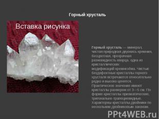 Горный хрусталь Горный хрусталь— минерал, чистая природная двуокиськ