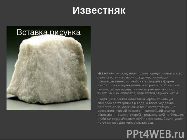 Известняк Известняк—осадочная горная породаорганического, режехемогенногопроисхождения, состоящая преимущественно изкарбоната кальция в форме кристалловкальцитаразличного размера. Известняк, сост…