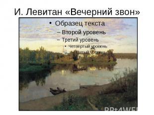 И. Левитан «Вечерний звон»