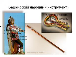 Башкирский народный инструмент.