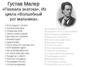 Густав Малер «Пахвала знатока». Из цикла «Волшебный рог мальчика». В лесу кукушк