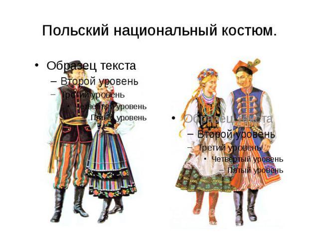 Польский национальный костюм.
