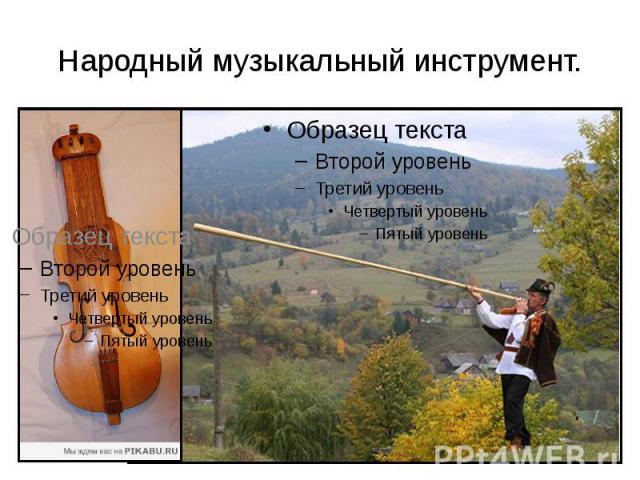Народный музыкальный инструмент.