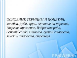 ОСНОВНЫЕ ТЕРМИНЫ И ПОНЯТИЯ: копейка, рубль, царь, венчание на царство, боярское