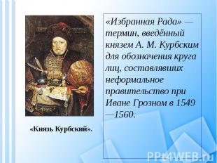 «Избранная Рада» — термин, введённый князем А. М. Курбским для обозначения круга