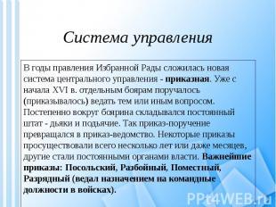 Система управления В годы правления Избранной Рады сложилась новая система центр