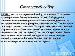 Стоглавый собор В 1551 г. состоялся церковный собор, названный Стоглавым, т.к. е