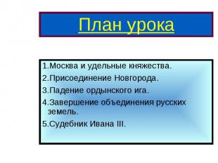1.Москва и удельные княжества. 1.Москва и удельные княжества. 2.Присоединение Но