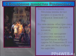 После освобождения Москвы вновь встал вопрос о власти и собрался Земский Со бор.