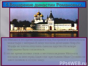 Но Михаил в это время находился под Костромой в Ипатьевском монастыре с матерью.