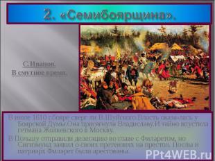 В июле 1610 г.бояре сверг ли В.Шуйского.Власть оказа-лась у Боярской Думы.Она пр