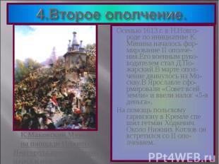 Осенью 1613 г. в Н.Новго-роде по инициативе К. Минина началось фор-мирование II