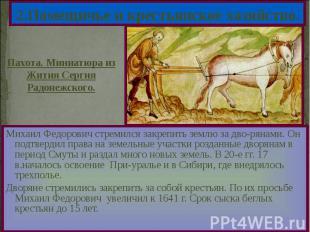 Михаил Федорович стремился закрепить землю за дво-рянами. Он подтвердил права на