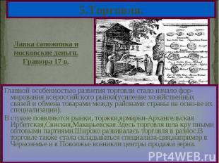 Главной особенностью развития торговли стало начало фор-мирования всероссийского