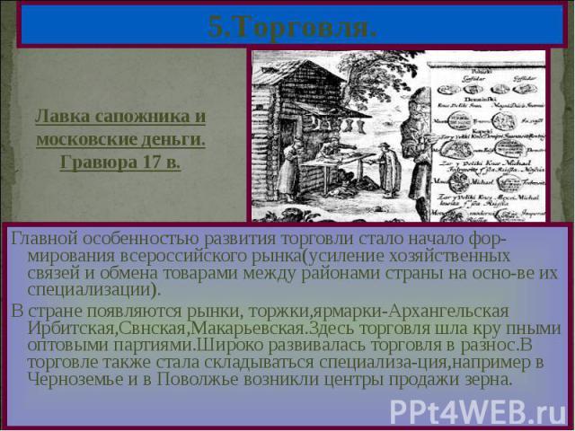 Главной особенностью развития торговли стало начало фор-мирования всероссийского рынка(усиление хозяйственных связей и обмена товарами между районами страны на осно-ве их специализации). Главной особенностью развития торговли стало начало фор-мирова…