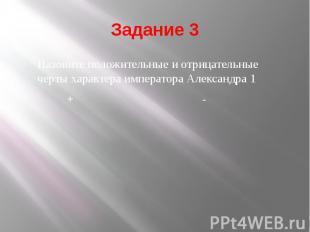 Задание 3 Назовите положительные и отрицательные черты характера императора Алек
